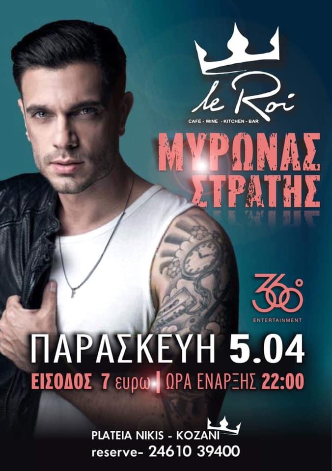 69068034bc95 Ο Μύρωνας Στρατής live στο Le Roi bar στην Κοζάνη