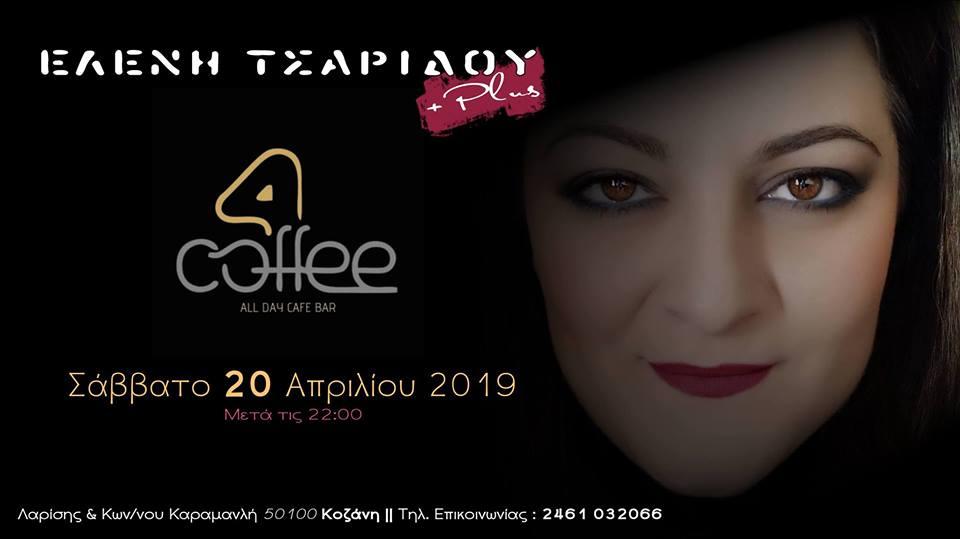 50dbf138c0 H Ελένη Τσαρίδου +plus στο 4Coffee στην Κοζάνη
