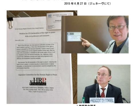 「平和への権利国際キャンペーン」署名とコメントを国連人権理事会議長(ドイツ)に提出しました。