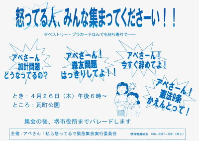 4/26 「怒ってる人、みんな集まってくださーい!!」集会のご案内(大阪・堺)