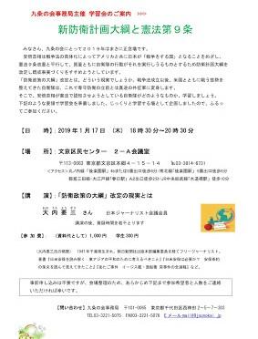 2019/1/17 九条の会事務局主催学習会「新防衛計画大綱と憲法第9条」お知らせ