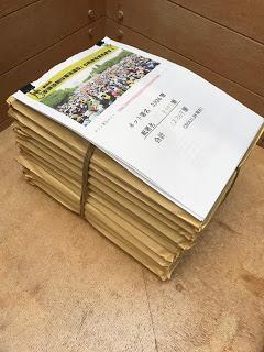 【ご報告】12369筆(ネット署名3926筆、紙面署名8443筆)の署名を横浜地裁に提出しました。