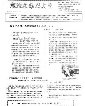 本会ニュース『憲法九条だより』37号発行