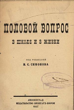 """Η μπροσούρα το """"ζήτημα του φύλου"""" δημοσιευμένη το 1925 στο Λένινγκραντ/Αγ.Πετρούπολη, ήταν η πρωτη φορά που το περιστατικό με τις συλλήψεις ανδρών ντυμένων με γυναικεία ρουχα είδε το φως της δημοσιότητας"""