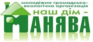 """Молодіжна громадсько-екологічна організація """"Наш дім – Манява"""""""
