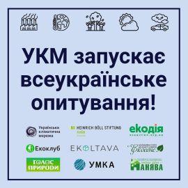 Всеукраїнське опитування про зміну клімату і адаптацію українців до неї
