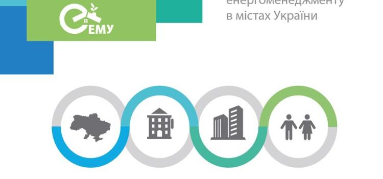 Дослідження стану енергоменеджменту в містах України!