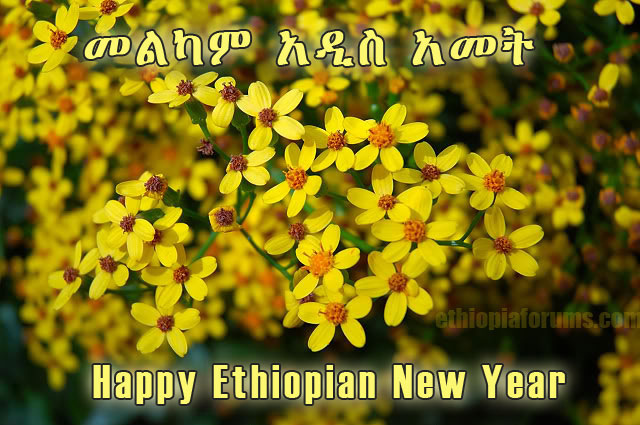 ethiopian new year post card   Our Inheritance Happy new year