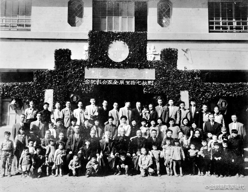 一群人在鹿港菜園黃慶源商號建築物前拍攝家人七十歲生日,黑白照片