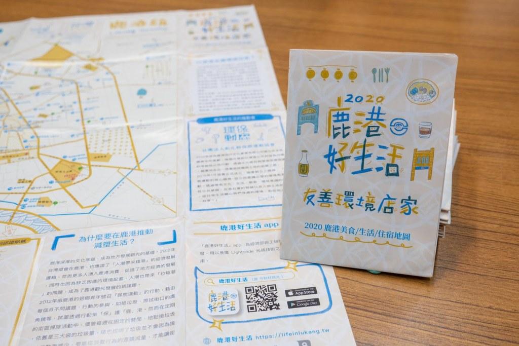 鹿港文青風旅遊地圖