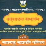 नागपूर महाराष्ट्र महापौर परिषद