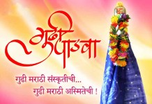 gudi-padwa-marathi-sms-2020