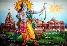 आज भगवान श्री राम यांचा जन्मदिन जाणून घ्या आजच्या दिवशाचे महत्त्व, तिथी आणि वेळ