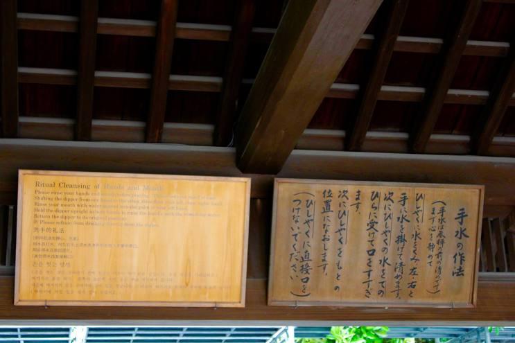 Meiji Shrine - Tokyo11