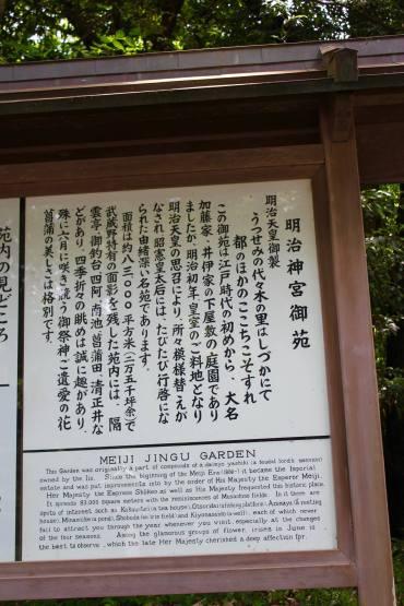 Meiji Shrine - Tokyo21