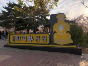 Gyeonghwa Station 1