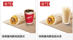 China KFC Rice Roll Breakfast