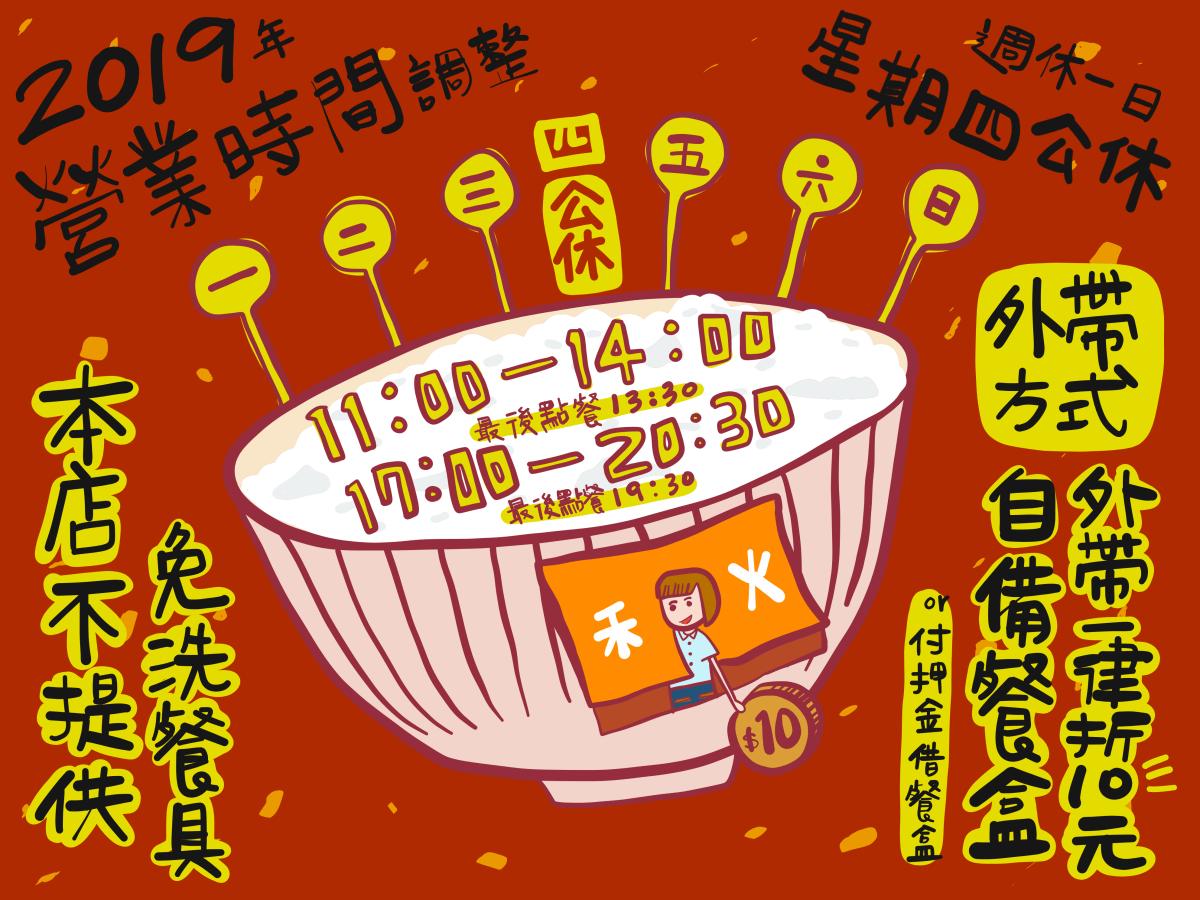 禾火食堂 營業時間|2019年 1月& 2月