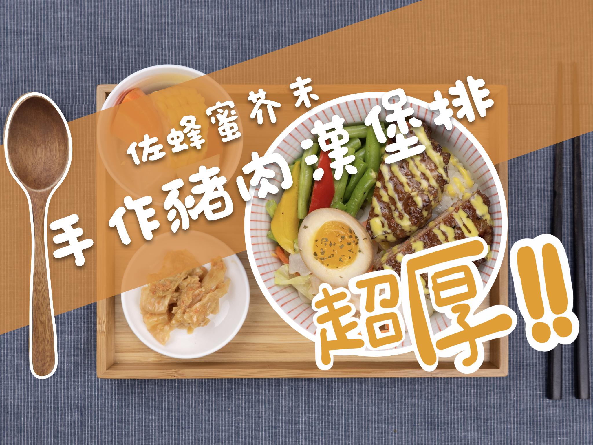 禾火餐點|手作豬肉漢堡排丼飯,搭配蜂蜜芥末醬的香濃好滋味