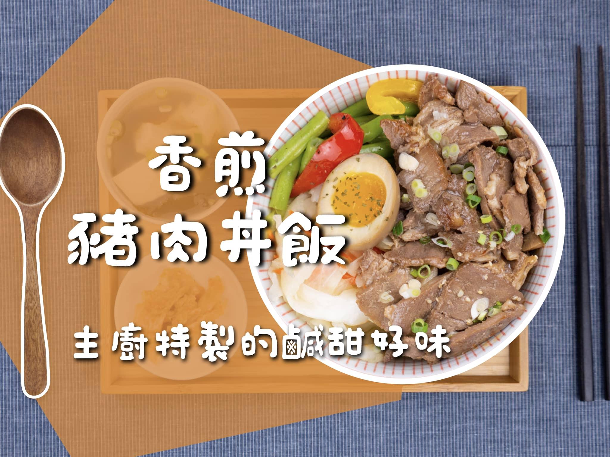 有一大塊淡橘色色塊,藍色布上有一個木盤放著一碗豬肉丼飯、一碗味噌湯、一盤醃漬物,旁邊還有一雙筷子、一支湯匙