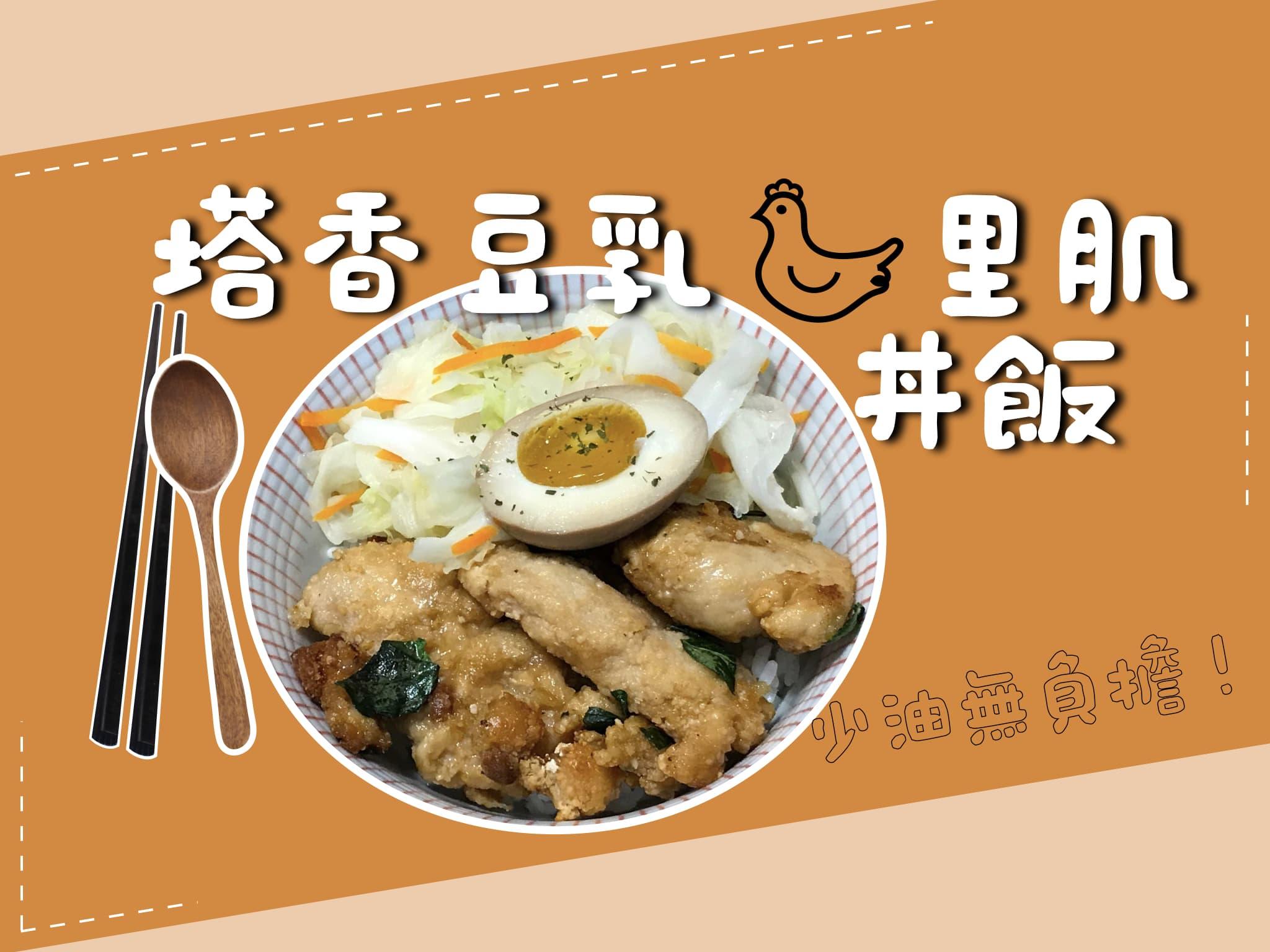橘色的背景,有一碗丼飯,上頭有豆乳雞、高麗菜、溏心蛋,旁邊還有一雙筷子和一隻木湯匙