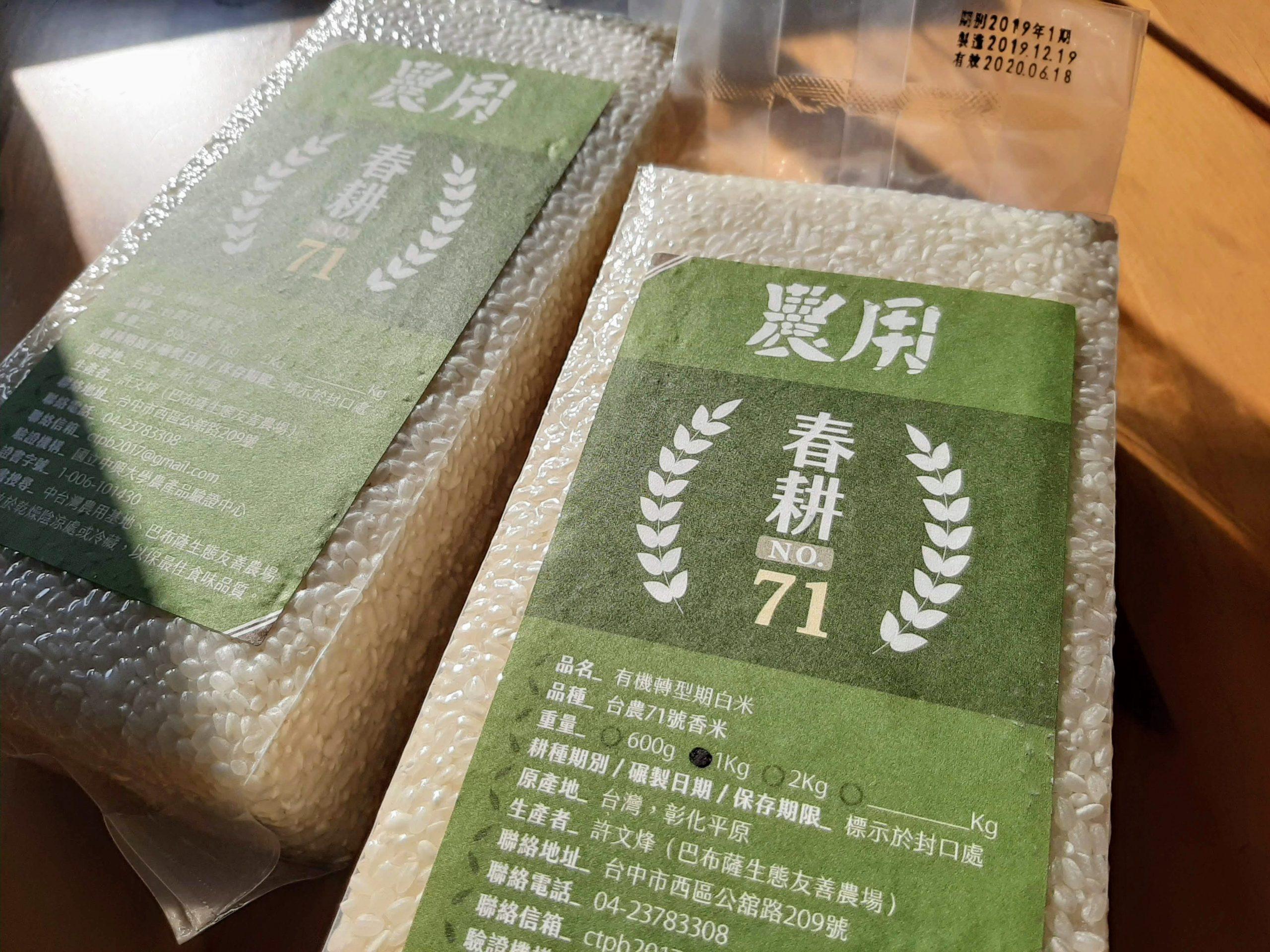 【安心食材】禾火食堂使用環境友善作物,中台灣農用基地有機轉型期稻米