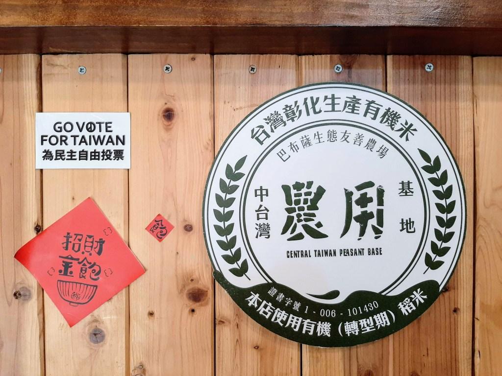 中台灣農用基地