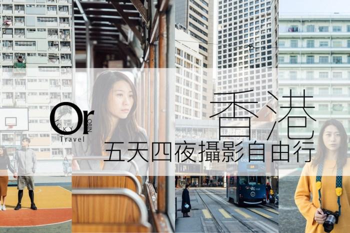 受保護的內容: 經典必打卡的香港景點|伴隨著懷念及回憶的香港景點,精選歐奇羅賓一去再去的好拍景點