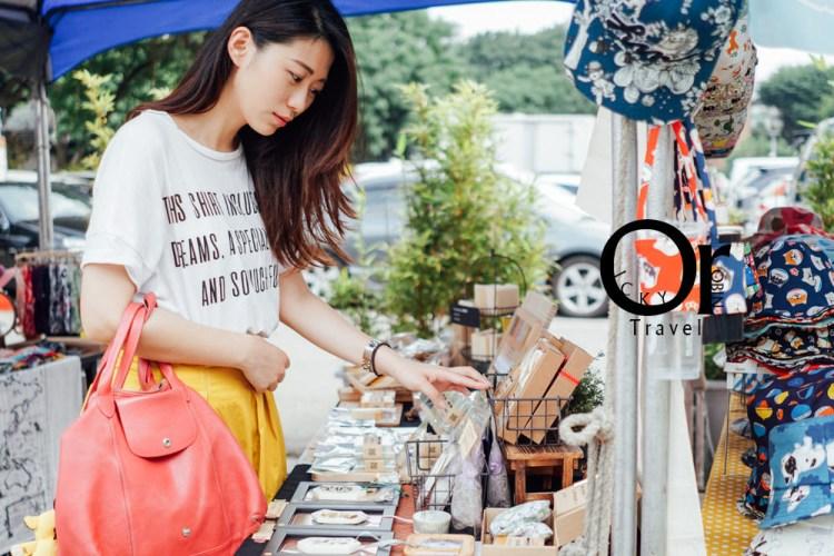 週末逛市集|華山水水市集每週五六日舉辦,初夏傍晚還安排了聽歌逛市集的節目,假日出遊好去處!