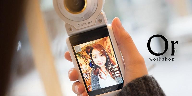 [3C 相機評測] Casio EX-FR100L 讓你輕鬆拍出腿長感,搭配濾鏡使用不只美肌更能拍出豐富色彩