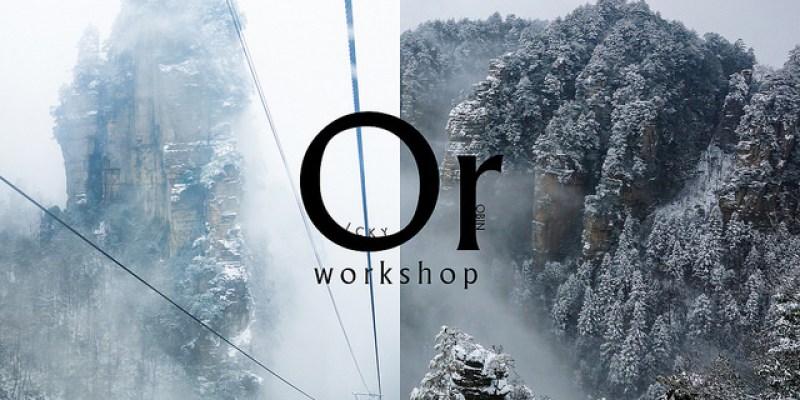 [中國張家界|景點] 搭乘高空纜車於山峰之間,張家界國家森林園區 - 楊家界