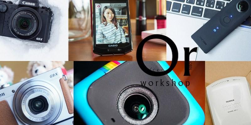 [攝影|相機評測] 各品牌相機/鏡頭 評測總整理 - 不定期更新