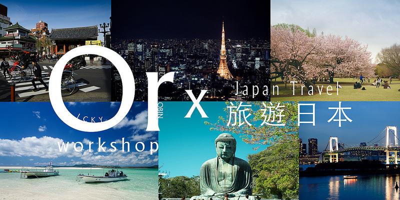 [Japan Travel 日本自由行旅行景點總整理/懶人包] - 2017.12.30更新