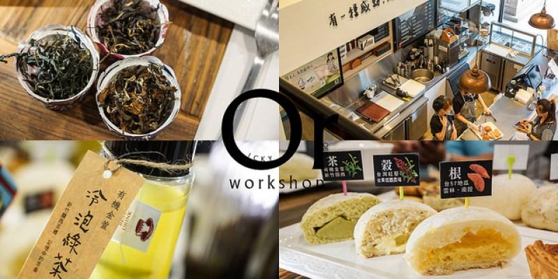 [台北|食記] 一定要吃看看,結合台灣在地小農食材與麵包融合,來個在地的美味下午茶,哈肯舖年度新品發表