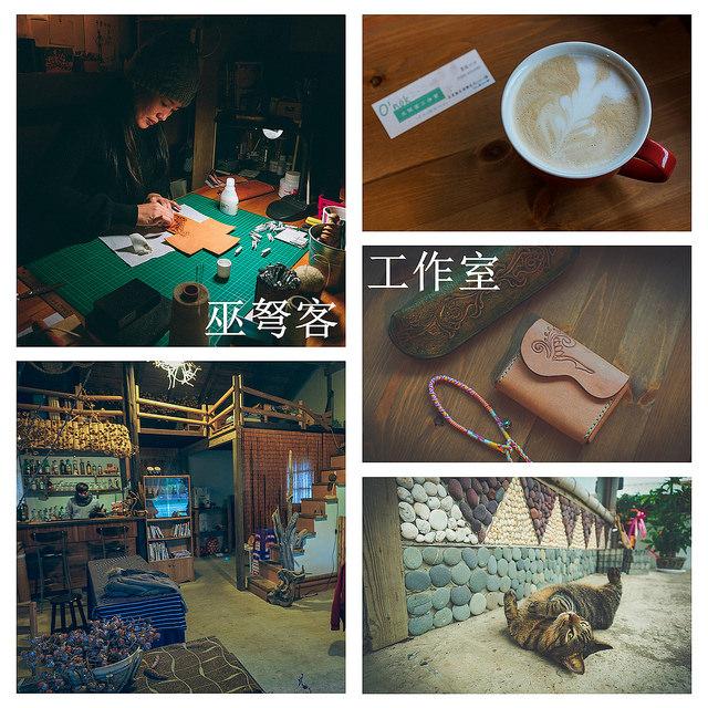 [臺東] 手做、傳統與咖啡的結合,在台11線85K的巫弩客工作室