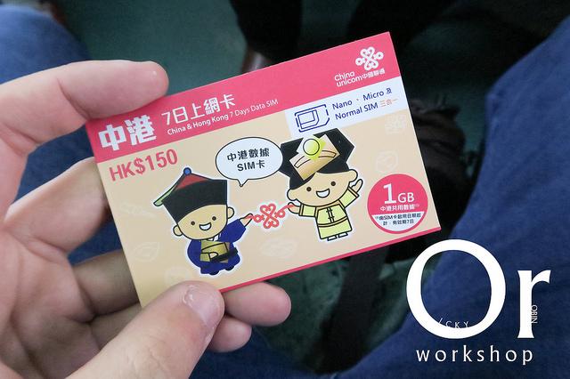 [中國|必備旅遊品] 中國上網登入 facebook & Line 免翻牆,一張中港網卡就搞定