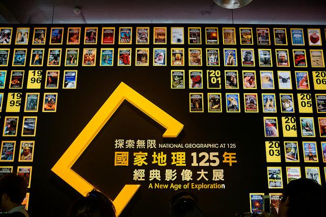 [遊記]假日新選擇 文藝路線初級班 華山-國家地理125年經典影像大展