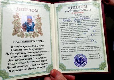 dr_zaydman_humor_diploma
