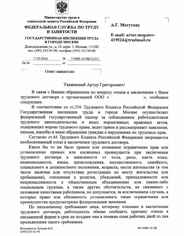 Трудовой договор Домодедовская список документов для получения ипотечного кредита