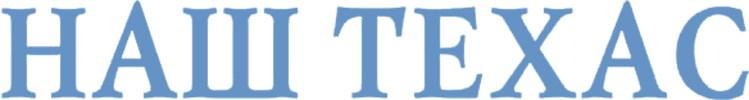 Our Texas – Russian Newspaper in Houston, Dallas, San-Antonio, Austin, Texas