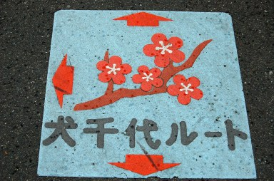 Inuchiyo Route, one of the many tiles on the street as a walking tour route related to Toshiie