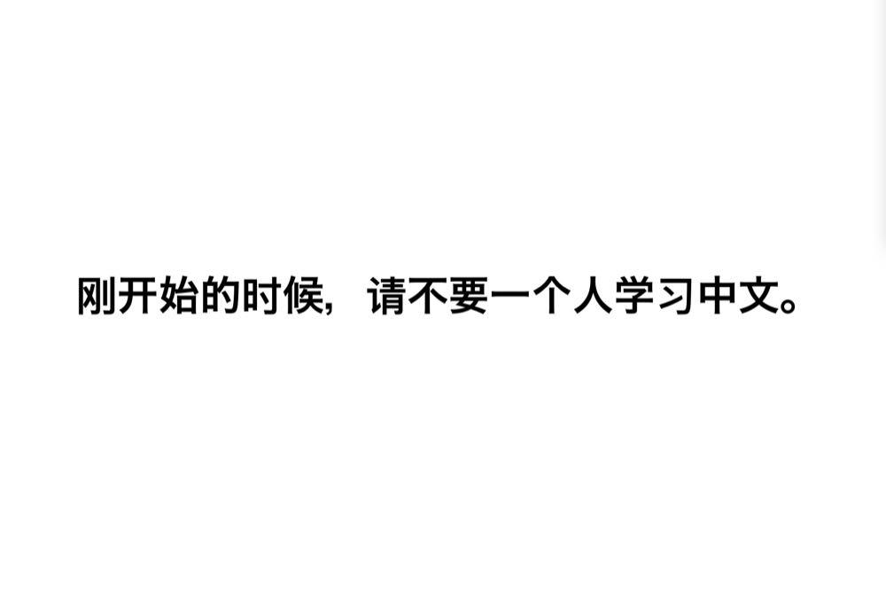 中国語の初心者ほど独学で勉強してはいけない。