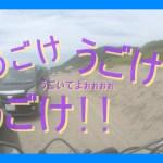 ビラーゴ250 ソロツーキャンプ デビューで 砂浜を走る!! in根本マリンキャンプ場