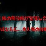 🔴#3【ホラー】ここでは全て自給自足!サバイバル生活3日目【THE FOREST】