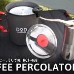ラーメン、コーヒー、そして俺 RC1-468 使用方法