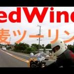 RedWinds  常陸太田蕎麦ツーリング前編