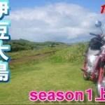 【モトブログ】伊豆大島ツーリング 天気も道路も飯も最高 (クロスカブ)