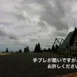 バリオス2  ソロツーリング〜青山高原〜