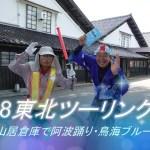 2018東北ツーリング #4 山居倉庫で阿波踊り
