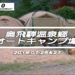 2018年07月26&27日 奥飛騨温泉郷オートキャンプ場